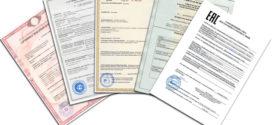 Сертификаты от «Института промышленной безопасности»